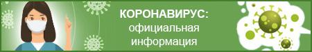 Коронавирус: официальная информация