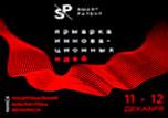 Выставка инновационных проектов Smart Patent'19