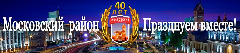 Московский район-40 лет! Празднуем вместе!